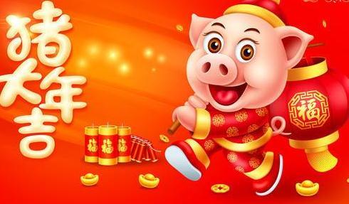 精武堂广州收债公司祝你猪年春节快乐